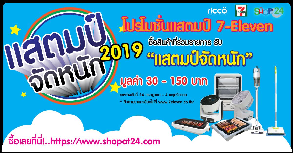 Promotion-24-Shopping-foe-web