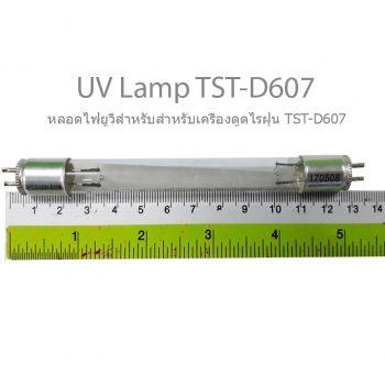 หลอดไฟยูวี UV สำหรับเครื่องดูดไรฝุ่น TST-D607