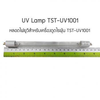 หลอดไฟยูวี UV สำหรับเครื่องดูดไรฝุ่น TST-UV1001