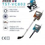 iricco ไอริคโค่เครื่องดูดฝุ่น 4 in 1 รุ่น TST-VC802 0.8ลิตร (ประกัน 6 เดือน)