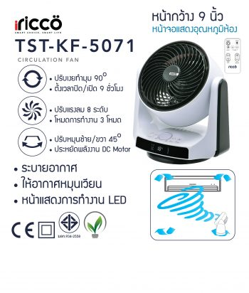 ricco ริคโค่พัดลมหมุนเวียนอากาศ รุ่น TST-KF5071