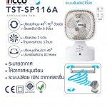 ricco ริคโค่พัดลมปรับอากาศ รุ่น TST-SP116A