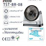 iricco พัดลมปรับอากาศ รุ่น TST-BR08