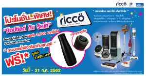 Read more about the article ช้อปชิลด์ ricco Brand At homepro by ATZ Gobal