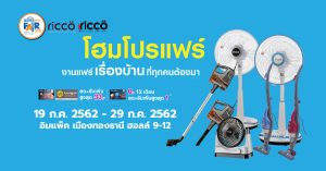 Read more about the article กิจกรรมงาน HomePro Fair ครั้งที่ 4