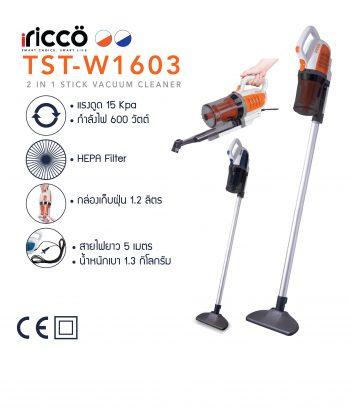iricco เครื่องดูดฝุ่นแบบด้าม TST-W1603