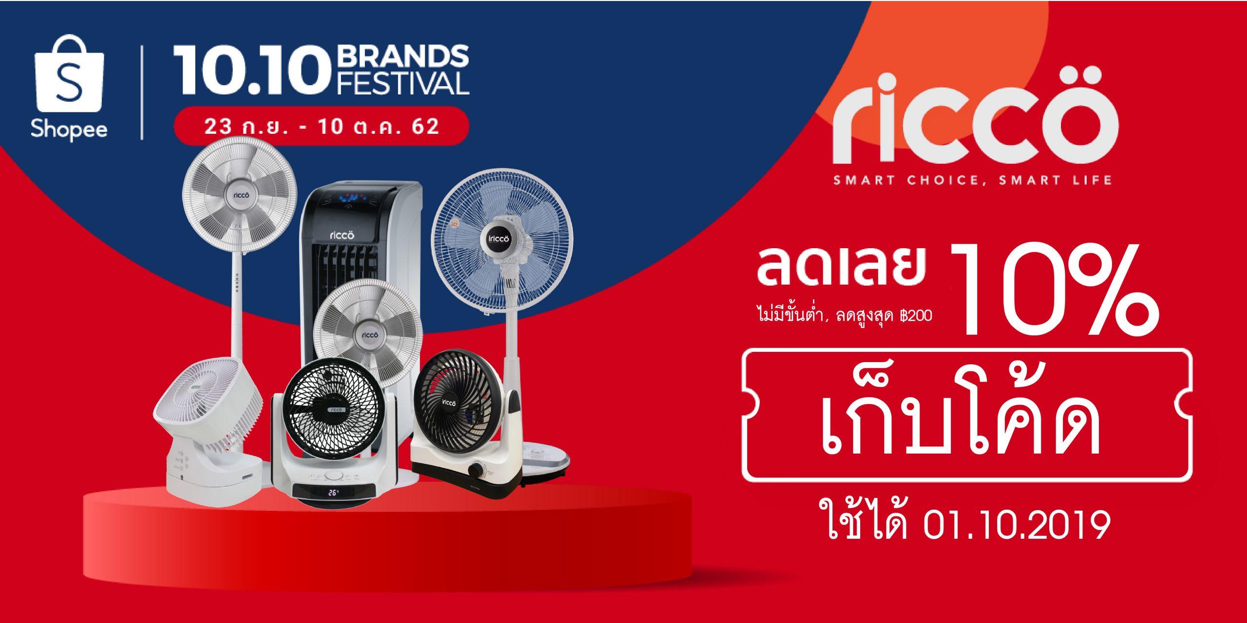 You are currently viewing ricco แจกโค้ดทั้งร้าน 10% 01.10.2019