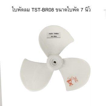 ใบพัดลม TST-BR08
