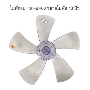 ใบพัดลม TST-BR03