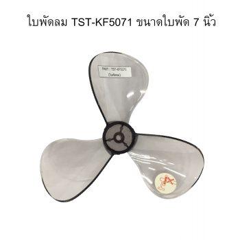 ใบพัดลม TST-KF5071