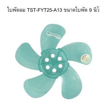 ใบพัดลม TST-FYT25-A13