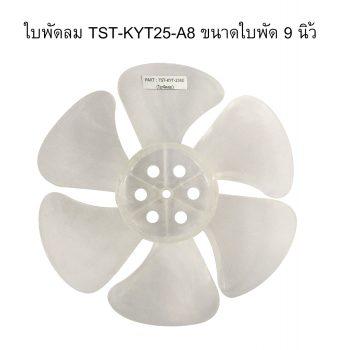 ใบพัดลม TST-KYT-25A8